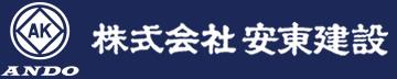 株式会社 安東建設